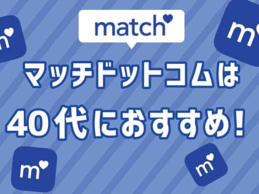 40代はMatch.com(マッチドットコム)がおすすめ!向いている理由をお伝えします。