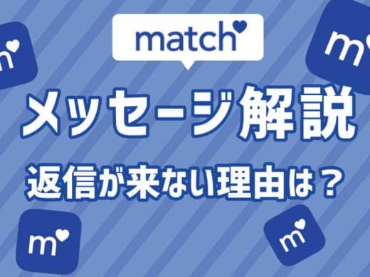 Match.com(マッチドットコム)でメッセージが続かない方必見!返信がきやすいメッセージの例文を紹介