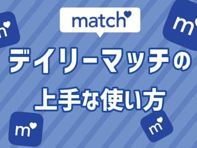 Match.com(マッチドットコム)のデイリーマッチとは毎日マッチング相手がおすすめされる機能!