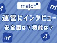 【ユーザーの出会いの幅を広げたい】機能や安全面についてMatch(マッチ・ドットコム)運営会社に直接インタビュー
