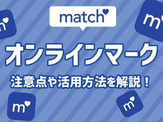 Match(マッチドットコム)のログイン&オンラインマークの活用法を徹底解説!