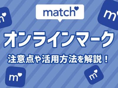 マッチドットコム(Match.com)のログインとオンラインマークの活用法を徹底解説!