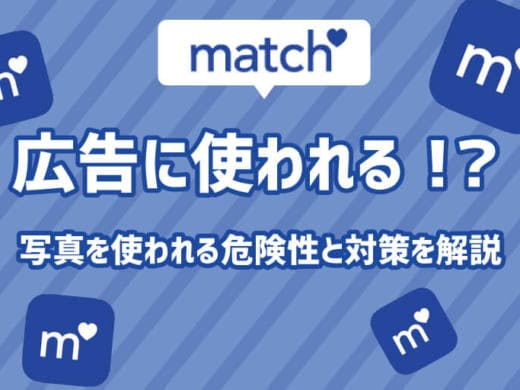 このままではmatch(マッチドットコム)の広告に自分の写真が使われてしまう!!広告モデルも紹介!