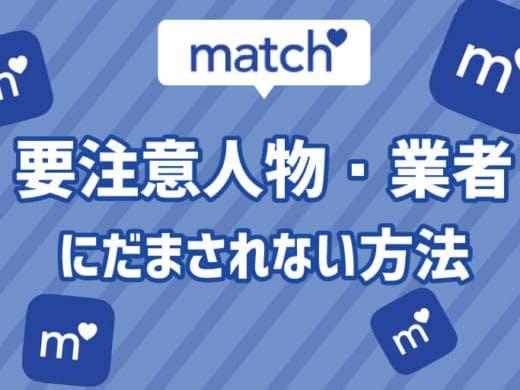【2021年版】Match(マッチドットコム)の要注意人物ついて公開!
