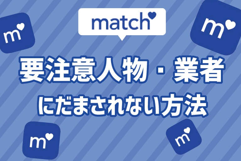 マッチ ドット コム アプリ