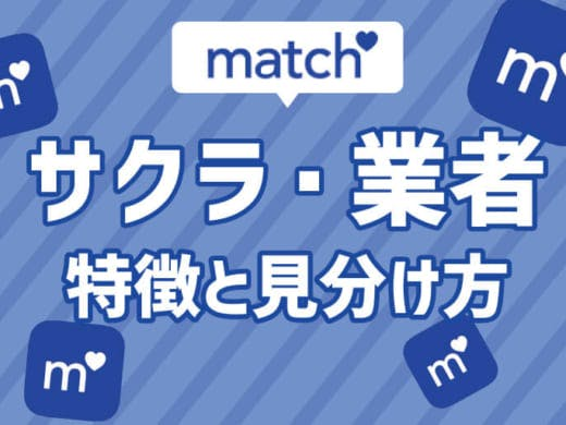 【事実】Match.com(マッチドットコム)のサクラや業者の特徴と見分け方