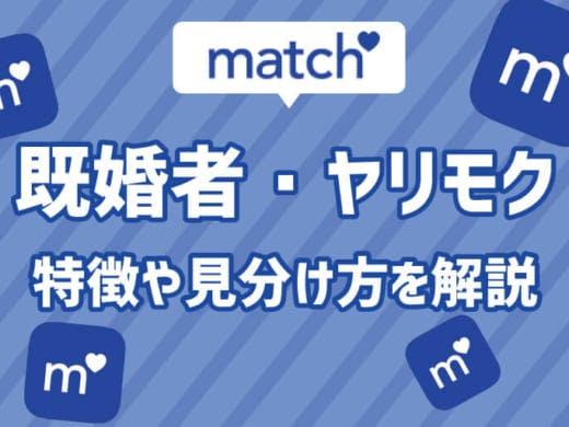 騙されてない?Match(マッチドットコム)にいる既婚者やヤリモクを見分けるポイント