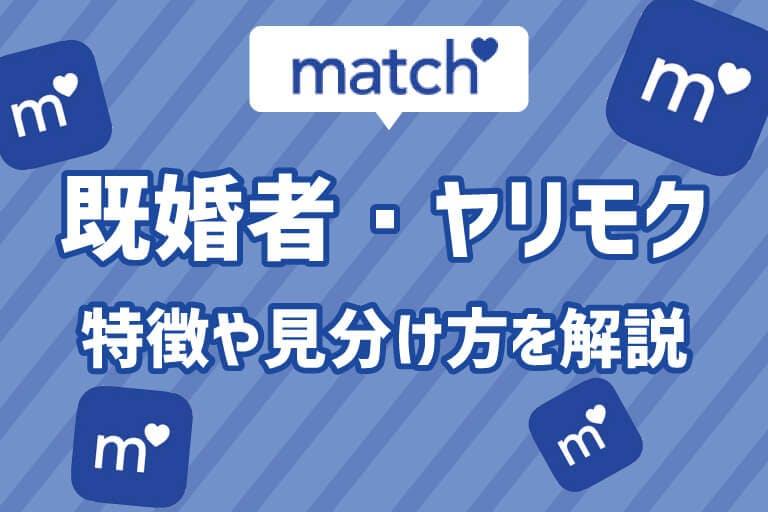 既婚 マッチング 者 アプリ