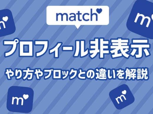 Match(マッチドットコム)のプロフィール作成&非公開の設定方法!ブロックや非表示に代わる機能は?