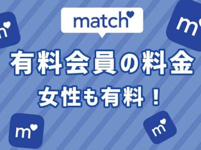 【月額料金】Match.com(マッチドットコム)は女性も有料会員になる必要がある!