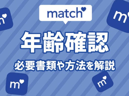 Match.com(マッチドットコム)の年齢確認に必要な証明書類と提出方法まとめ