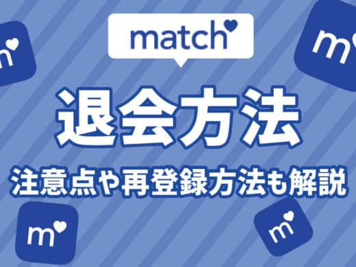 マッチドットコムで退会する前の3ポイント、退会手順と再登録方法を解説!(match.com)