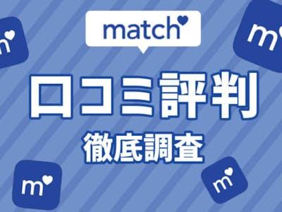 【徹底解説】ぶっちゃけどうなの?Match.com(マッチドットコム)の口コミ・評価・評判を徹底調査