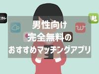 男性が完全無料で使えるおすすめ人気マッチングアプリ・サイト18選