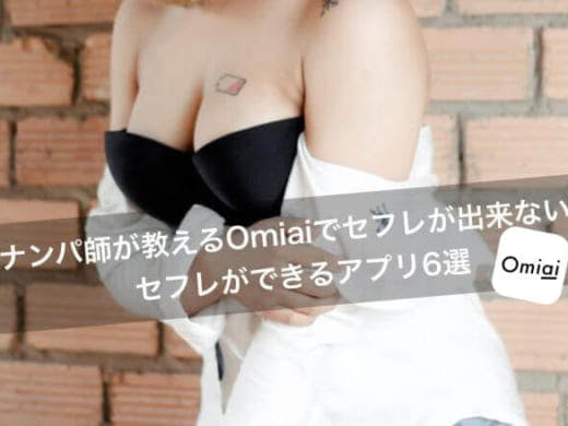 Omiai(おみあい)でセフレ作りが難しい理由とエッチしやすいアプリ6選