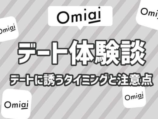 【体験談】Omiaiでデートに誘うベストタイミングと初デートでの注意点を徹底解説!