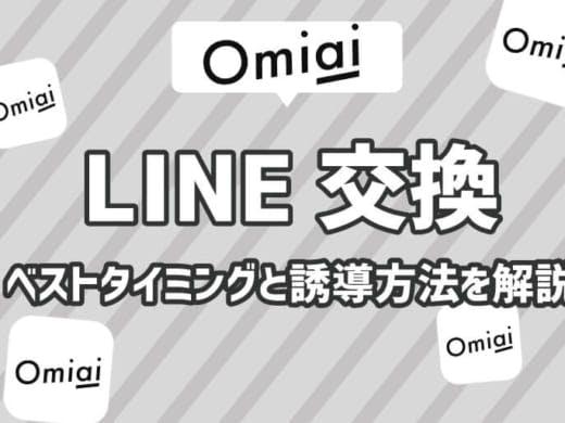 OmiaiでLINE交換するベストタイミングと誘導方法を徹底解説!