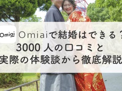 Omiai(おみあい)で結婚はできる?3000人の口コミと実際の体験談から徹底解説