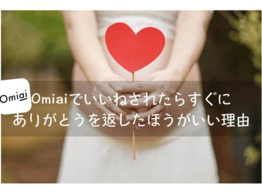 Omiai(おみあい)でいいねされたらすぐにありがとうを返したほうがいい理由は?