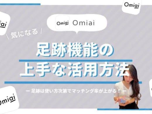 Omiai(おみあい)の足跡機能を上手に使ってマッチングする方法を徹底解説