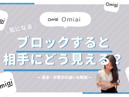 Omiai(おみあい)でブロックすると相手にはこう見える!退会・非表示との違いは?