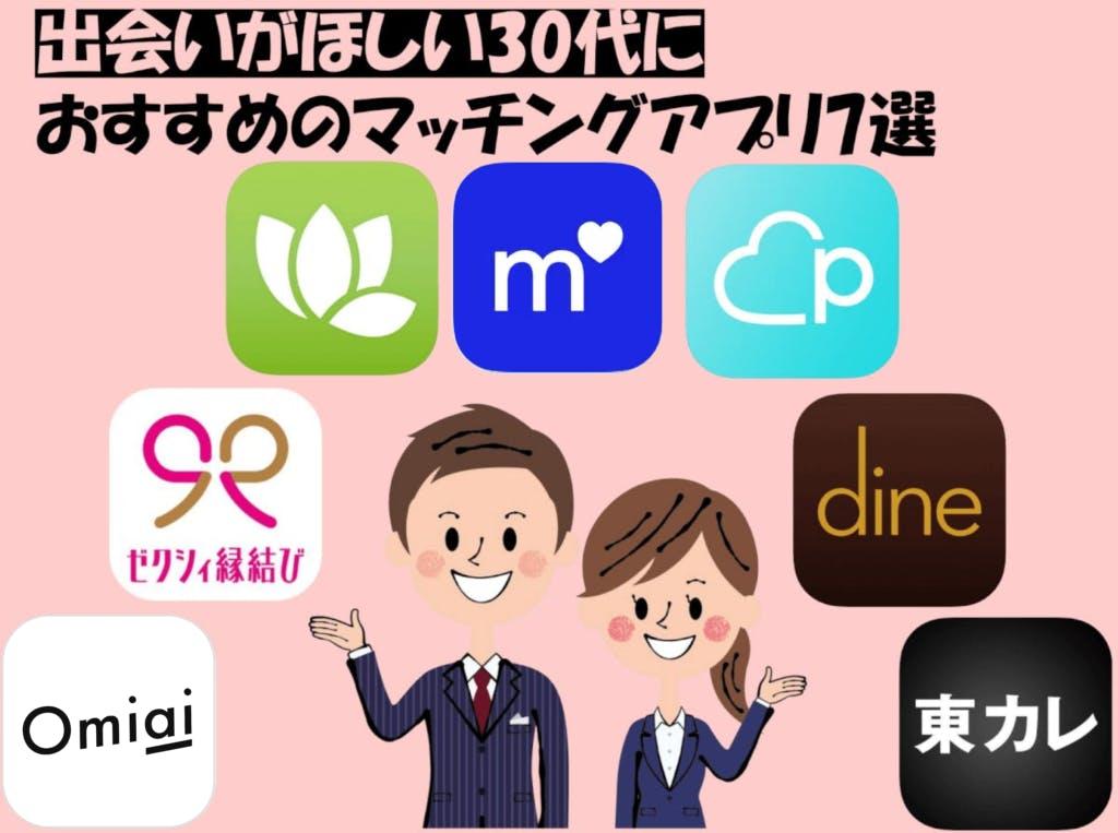 おすすめ 婚 活 アプリ