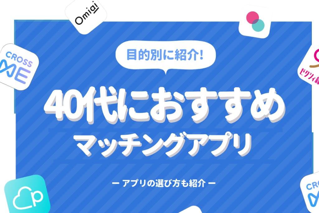 40代・アラフォー向けマッチングアプリサムネイル