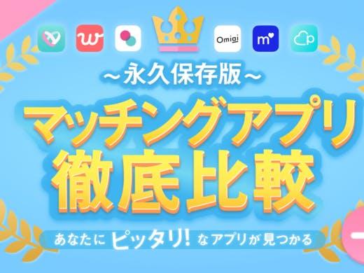 優良マッチングアプリ21選❤️最新おすすめランキング2020