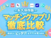 【2020年4月最新版】優良マッチングアプリ・サイトおすすめ人気ランキング比較20選