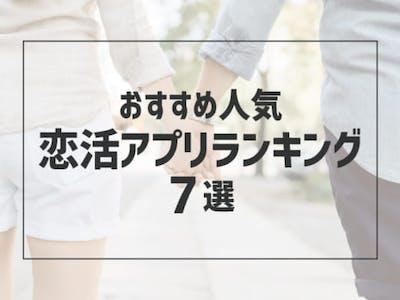 【2020年最新版】恋人探しに最適の人気おすすめ恋活アプリランキング7選