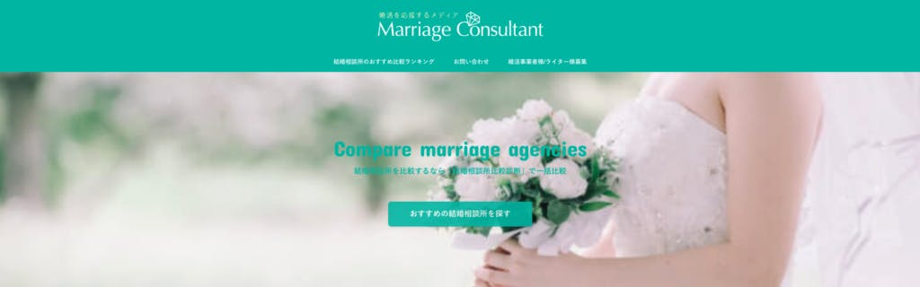 Marriage Consultant