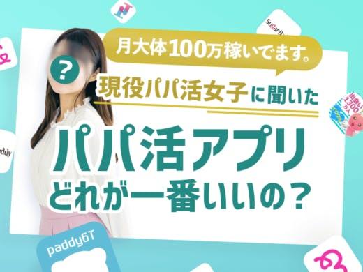 【月100万稼ぐパパ活女子直伝】おすすめパパ活アプリ・サイト人気ランキング