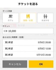 mitsumitsuのチケット画像