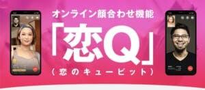 ラブアン 恋Q(オンライン顔合わせ機能)