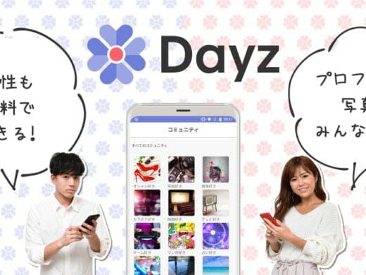 新規リリースの恋活マッチングアプリ「デイジー(Dayz)」の評判・口コミを紹介!