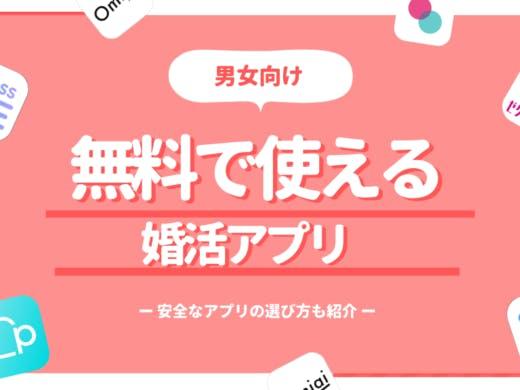 厳選婚活アプリ10選│無料で出会えるおすすめアプリ&出会うコツを解説
