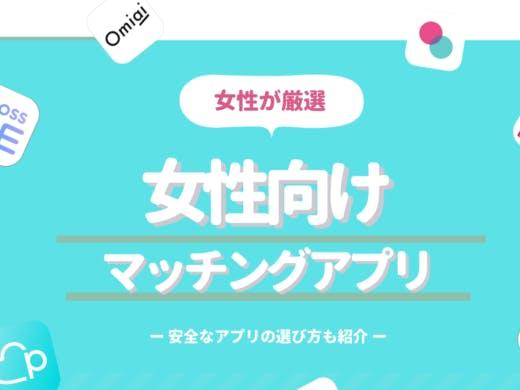 【女性向け】厳選マッチングアプリおすすめランキング2020