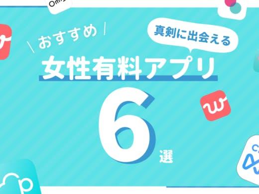 女性有料のマッチングアプリおすすめランキング6選!真剣に出会えるアプリを厳選