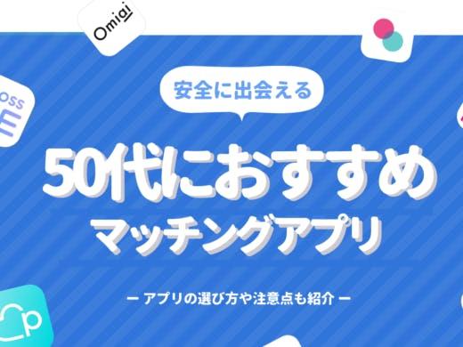 50代の出会いはマッチングアプリがおすすめ!人気マッチングアプリ・婚活サイト13選