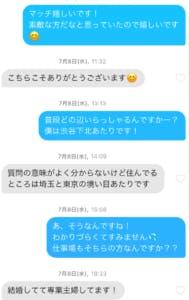 ティンダー 人妻メッセージ画面