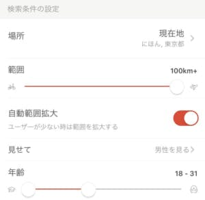tantan 検索条件画面(距離最長)