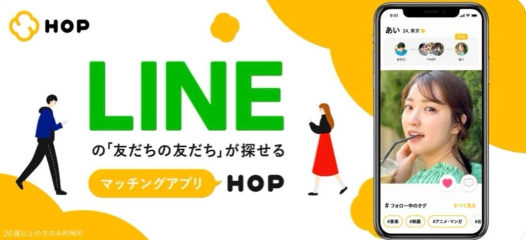 HOP イメージ画像