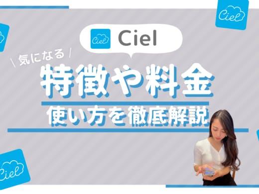 「Ciel(シエル)」はどんな出会いも実現する新アプリ!評判口コミを紹介