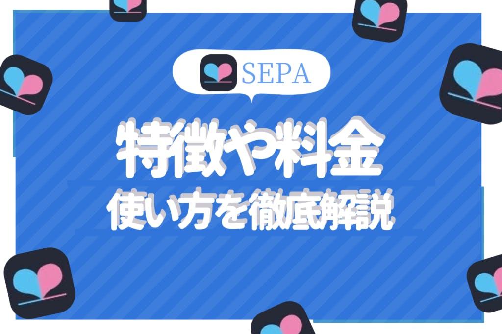 SEPA サムネイル