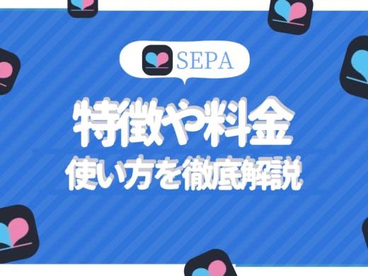 「SEPA(セパ)」は既婚者がセカンドパートナーを探せるサイト!評判口コミを紹介