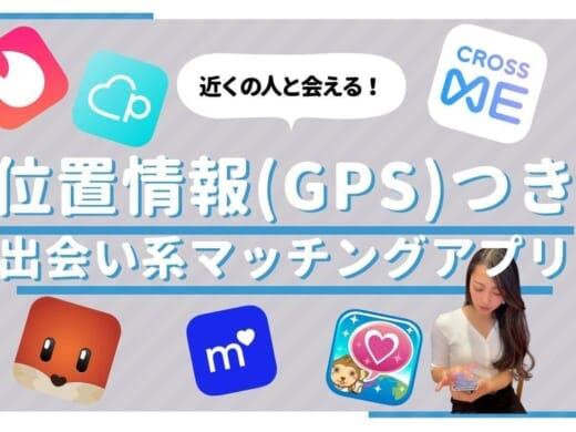 位置情報(GPS)付きの出会い系アプリ6選|近くの人とマッチングできる!