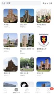 pairs 大学