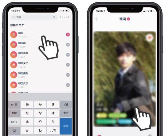 タップル誕生 韓国タグ検索