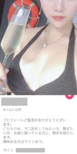 tinder ママ活詐欺