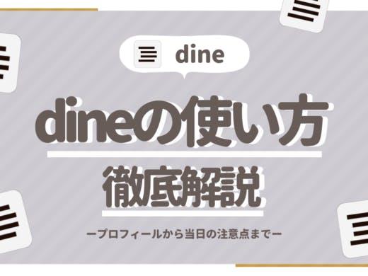Dine(ダイン)の使い方を徹底解説!便利な機能の使い方も紹介【画像付き】